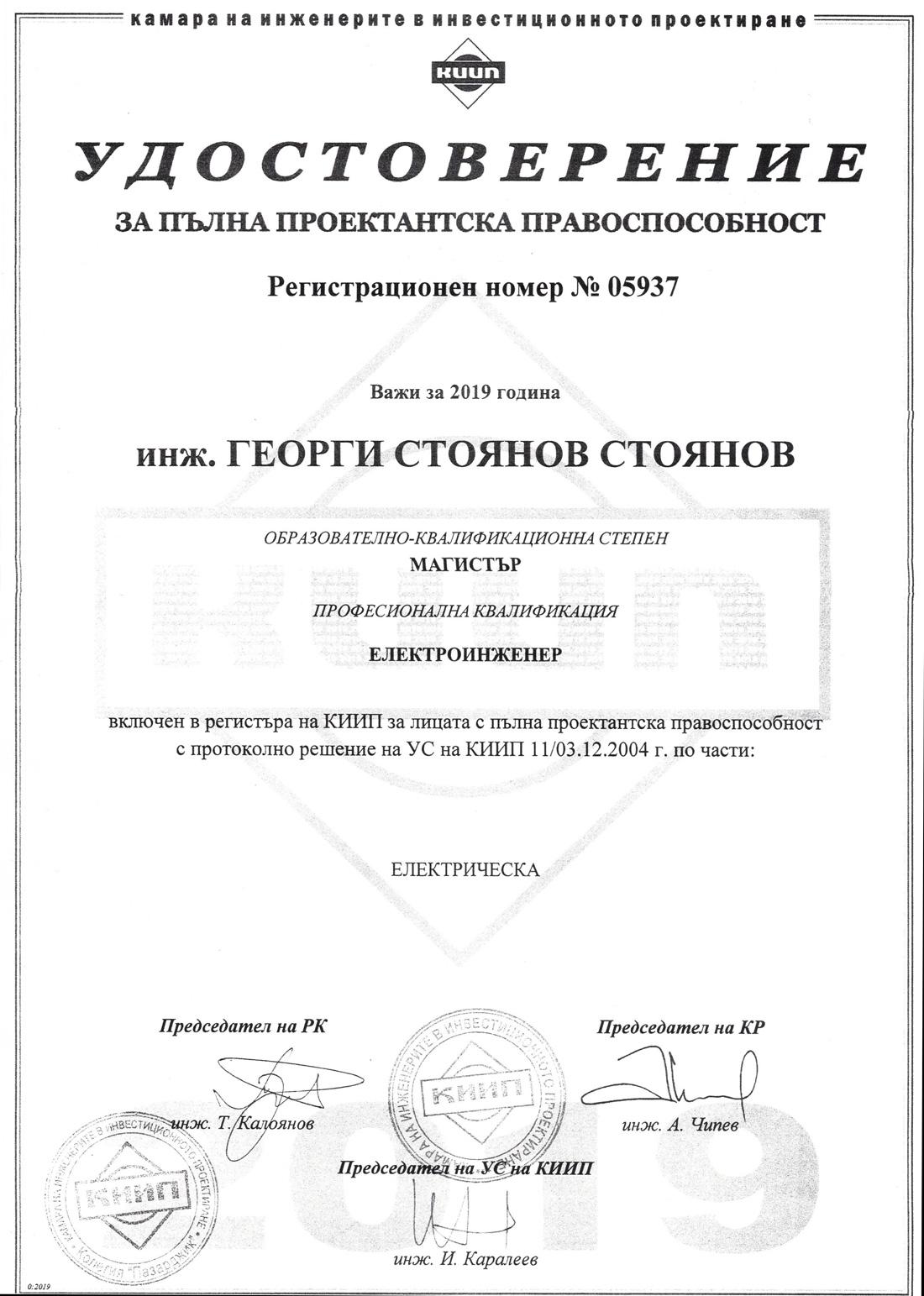 Удостоверение за пълна проектантска правоспособност