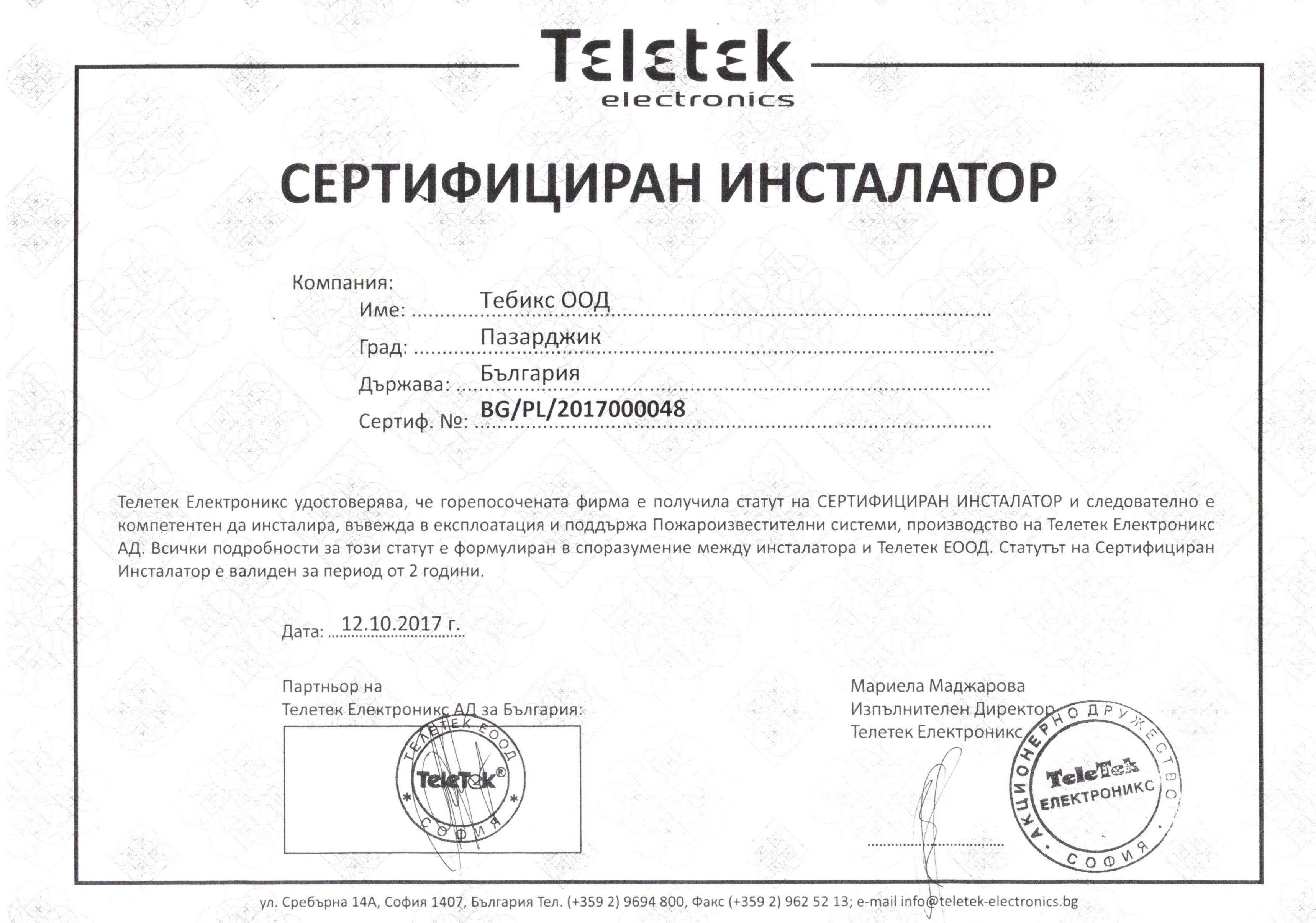 Сертификат инсталатор