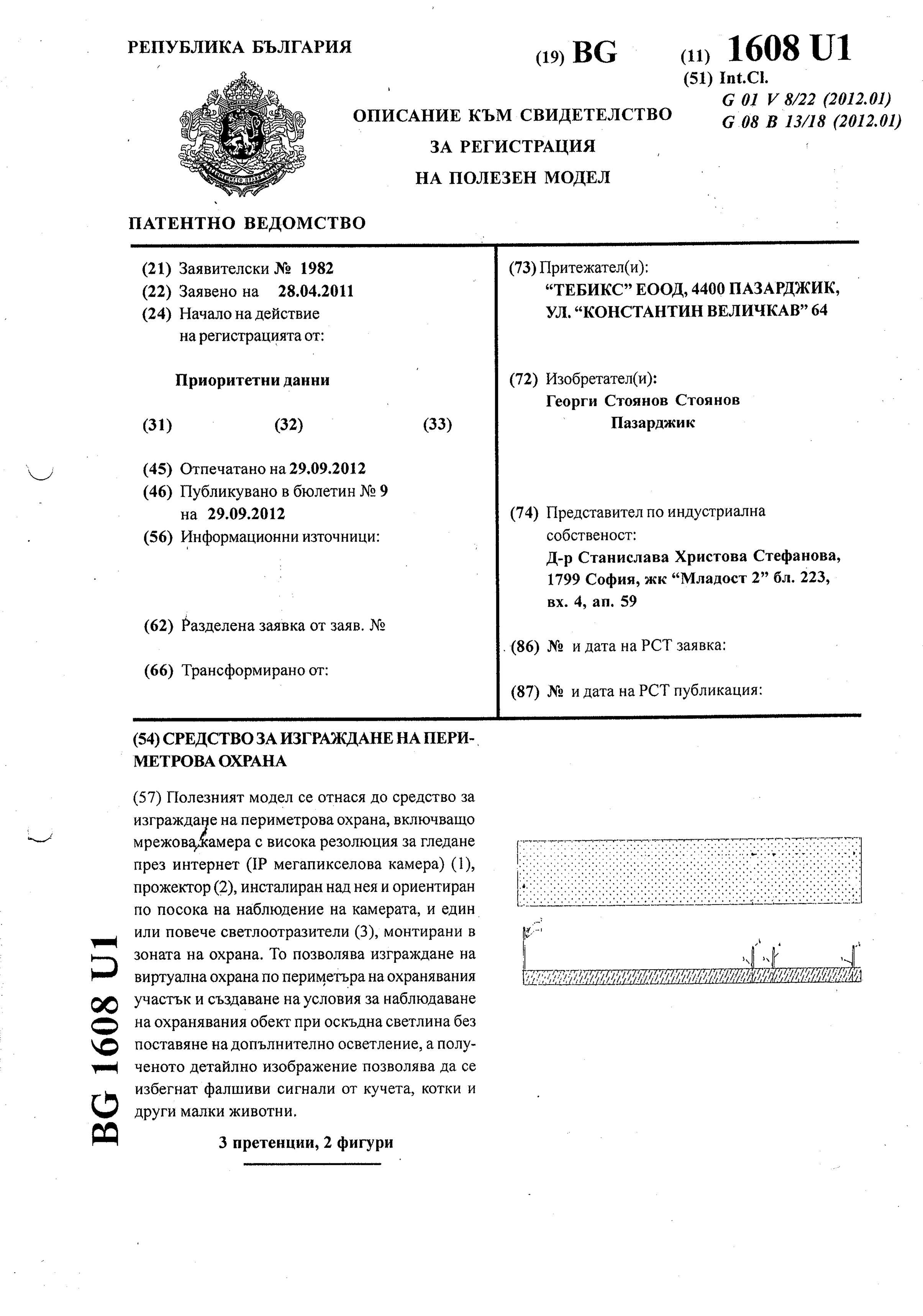 Свидетелство за регистрация на полезен модел
